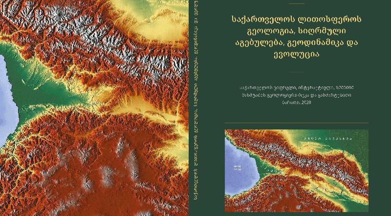 GEOLOGY AND GEODYNAMICS OF THE LITHOSPHERE OF GEORGIA